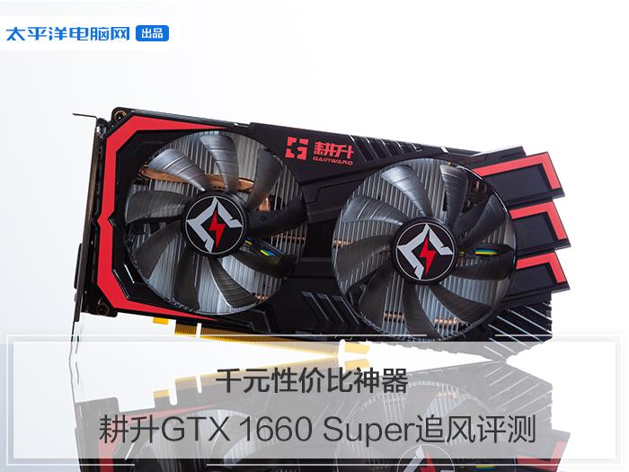 耕升GTX1660Super追风版评测:千元性价比神器