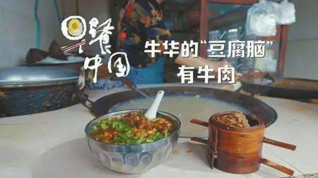 """乐山豆腐脑、江油肥肠…《早餐中国2》""""打卡""""四川美食"""