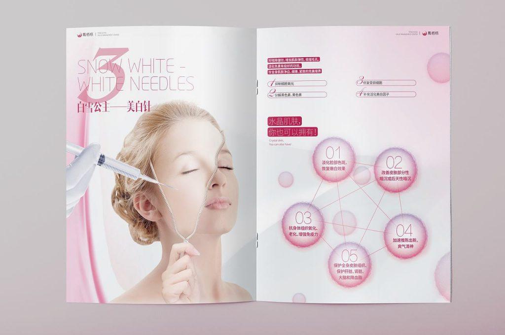 化妆品宣传册设计如何保证可读性