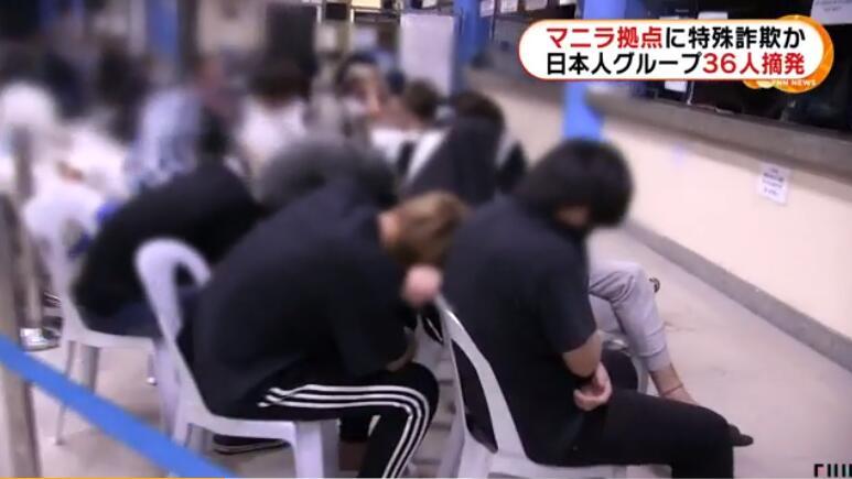 36名日本人疑涉嫌电信诈骗在菲律宾被捕