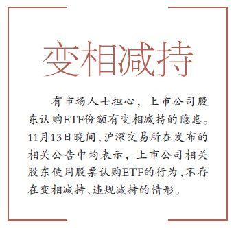 沪深交易所从严监管ETF股票认购_股东