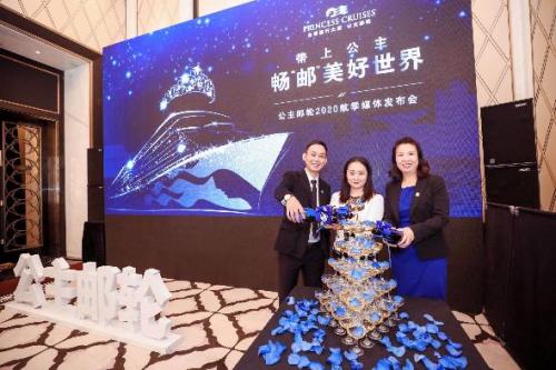 公主邮轮揭幕2020年母港航季及海外航线计划 加强中国市场战略部署