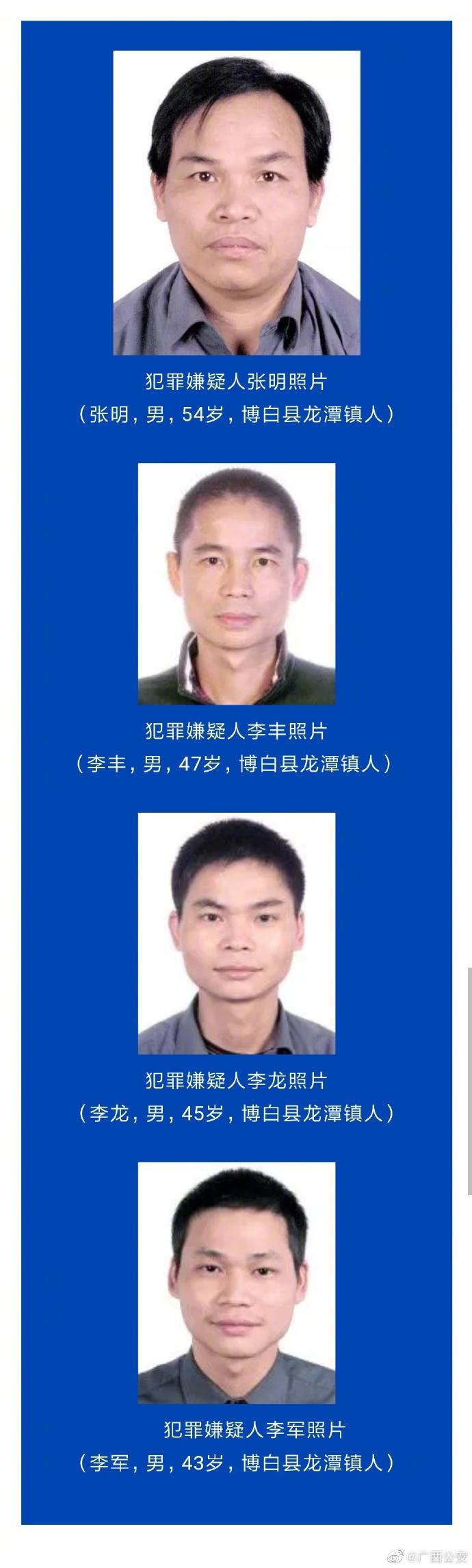 广西公安:征集张明、李丰等人违法犯罪线索,最高奖30万元_奖励