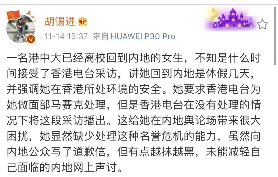 胡锡进:不同意受港媒采访的港中大女生观点,但不应集体谴责她