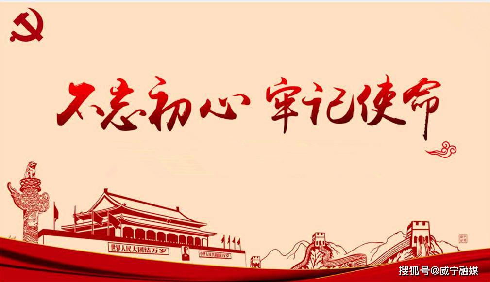 """县人大常委会党组扎实开展""""不忘初心、牢记使命""""主题教育调查研究"""