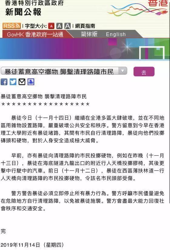 香港市民自发清理路障警方却发出紧急呼吁