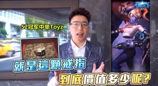 S赛冠军戒指太廉价?网友:要看谁夺冠!FPX选手夺冠至少年入千万