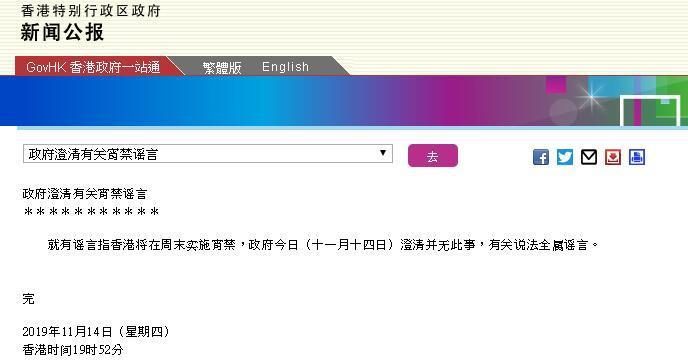"""香港特区政府:""""香港将在周末实施宵禁""""系谣言"""