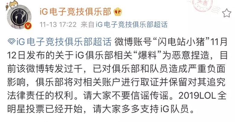 iG紧急发布辟谣声明 选手离队是假?网友:王思聪财务出了问题