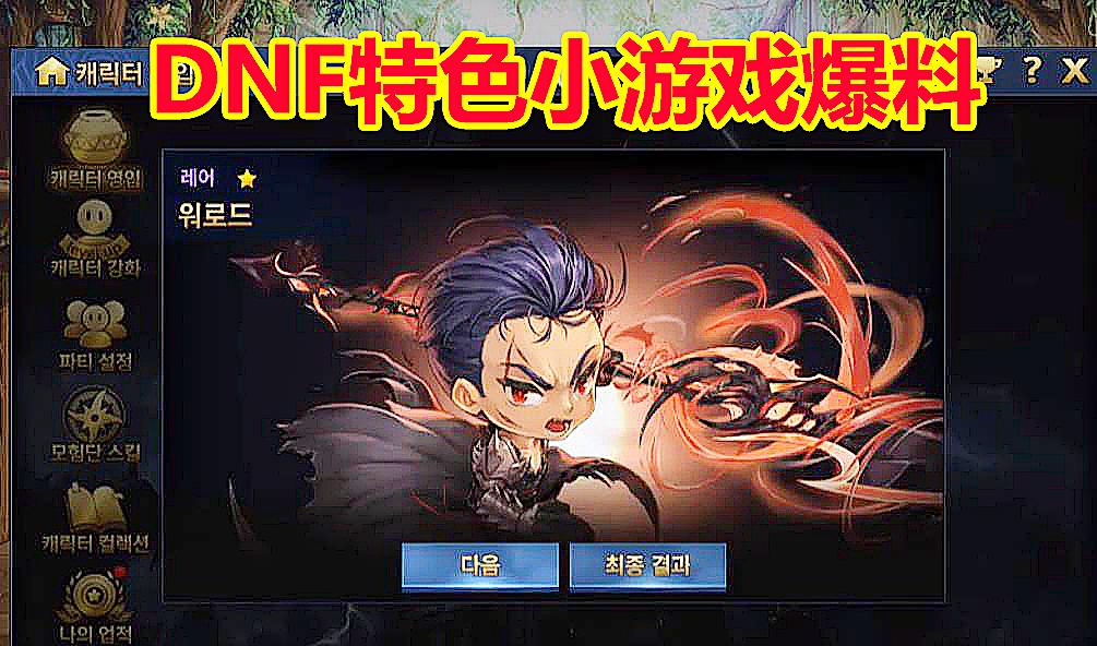 DNF11.14特色小游戏爆料,姜策划江郎才尽,我在玩刀塔传奇手游?