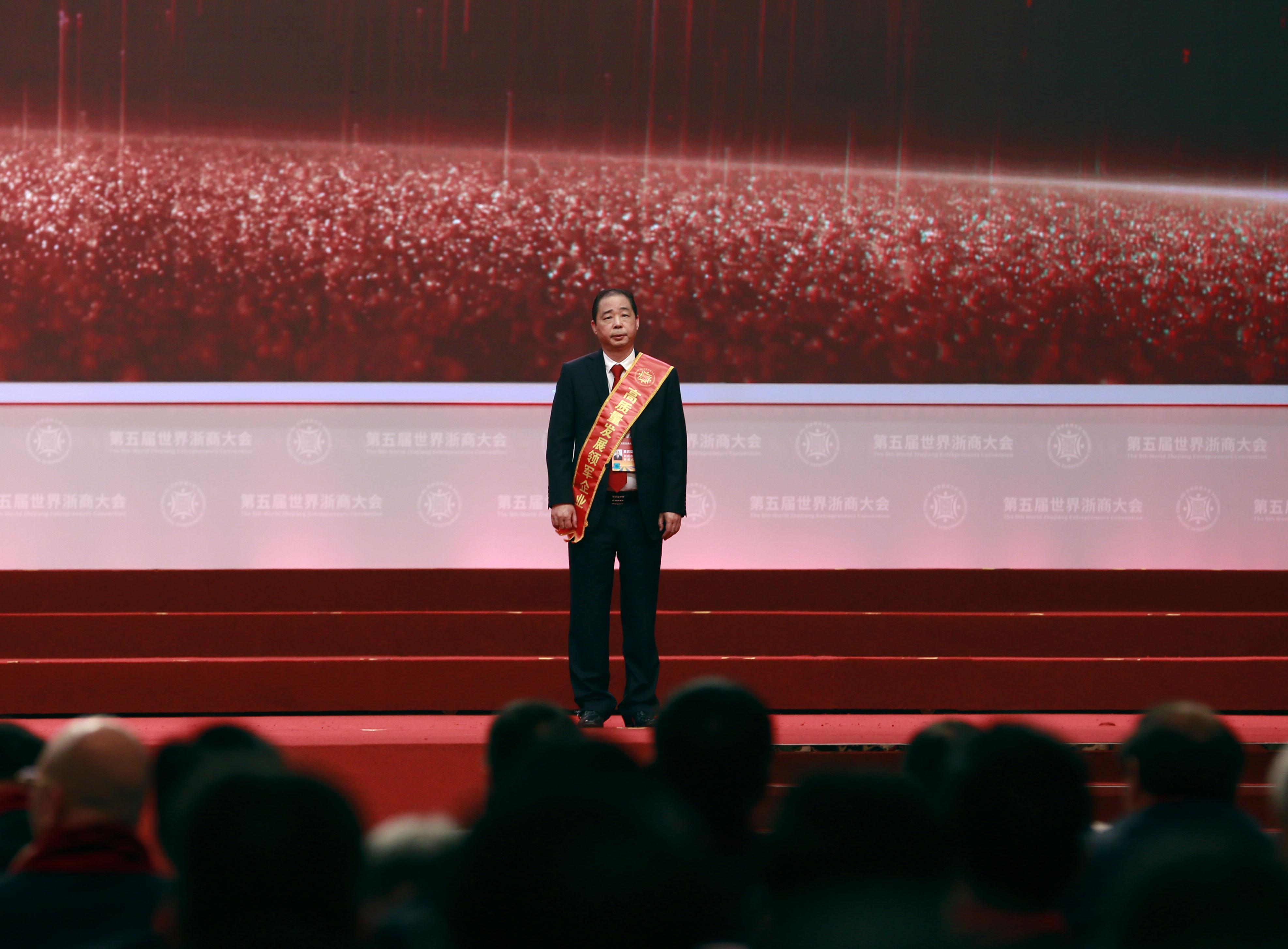"""第五届世界浙商大会开幕 德力西获评""""高质量发展领军企业"""""""