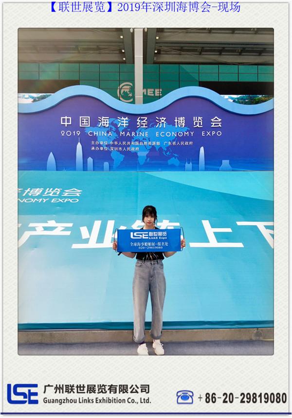 2019中国海洋经济博览会-联世报道