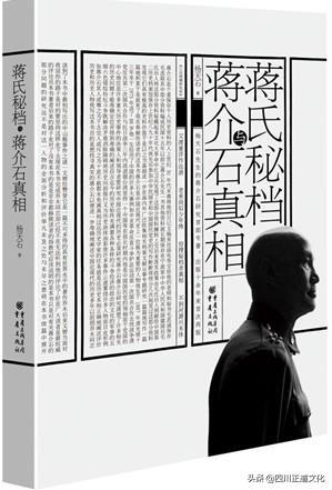 暴戾 轻浮 仇恨:蒋介石在日记中记录自己哪16种疵病