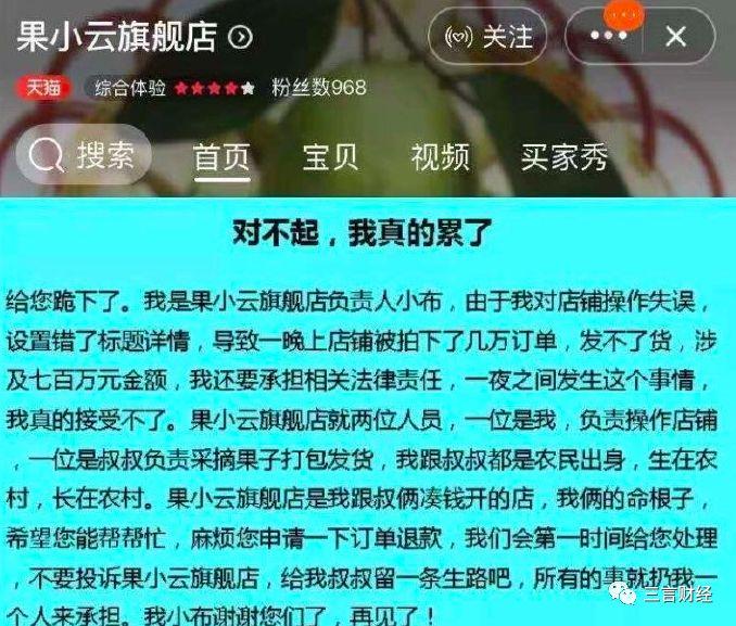 """宁陵中学一打四一文读懂""""薅羊毛""""事件:卖家"""