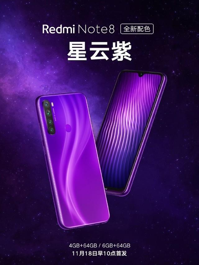 Redmi Note 8将推出新配色 星云紫来袭