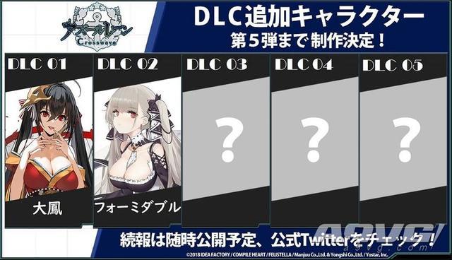 《碧蓝航线Crosswave》将推出5个DLC剧本大凤之后是可畏
