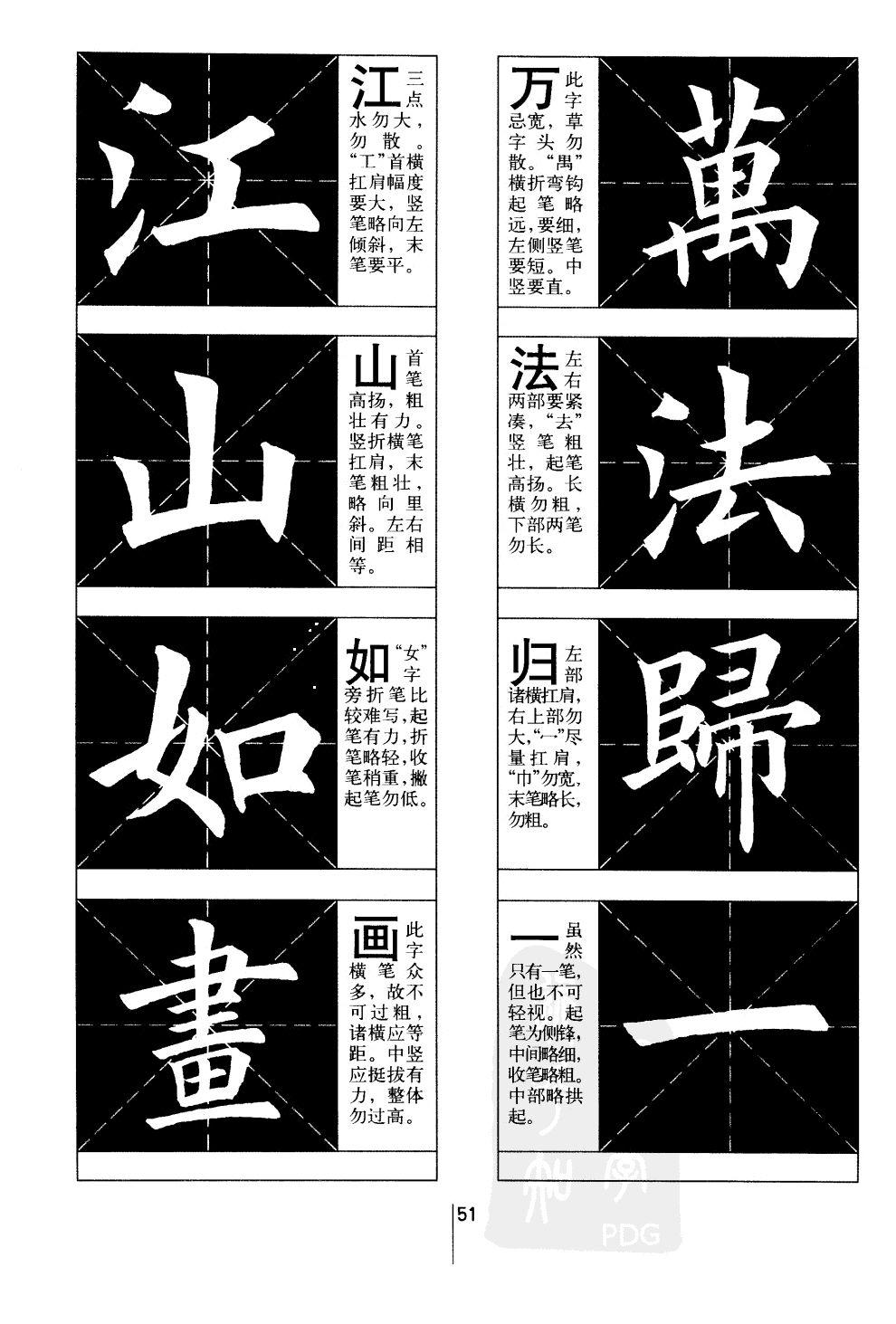 欧体字帖笔画结构分析,欧体楷书书法欣赏
