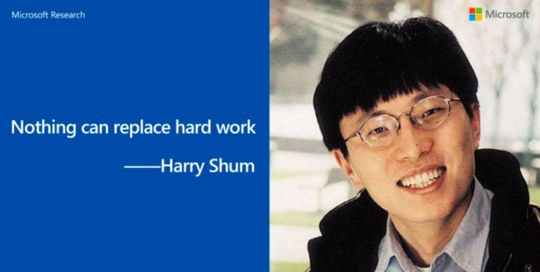 沈向洋离职!微软:「感谢你,Harry!感谢您,沈向洋博士!」