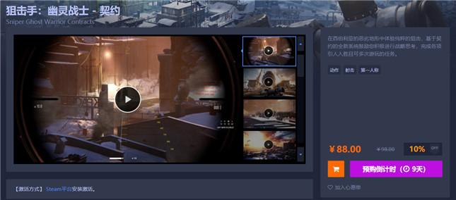 《狙击手:幽灵战士-契约》开始预购,放弃开放世界转为沙盒关卡
