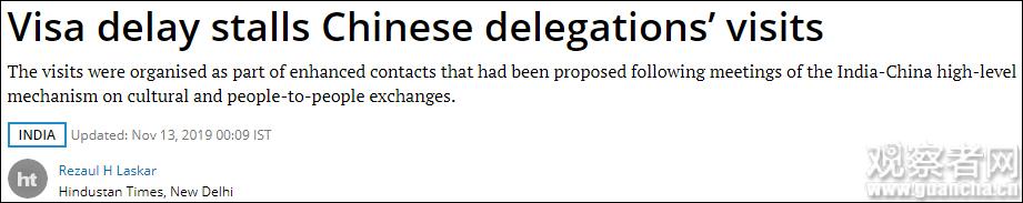 印媒称多个中国代表团签证受阻,原因不明