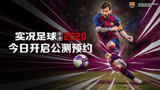 踢了就懂!《实况足球》手游2020今日开启公测预约