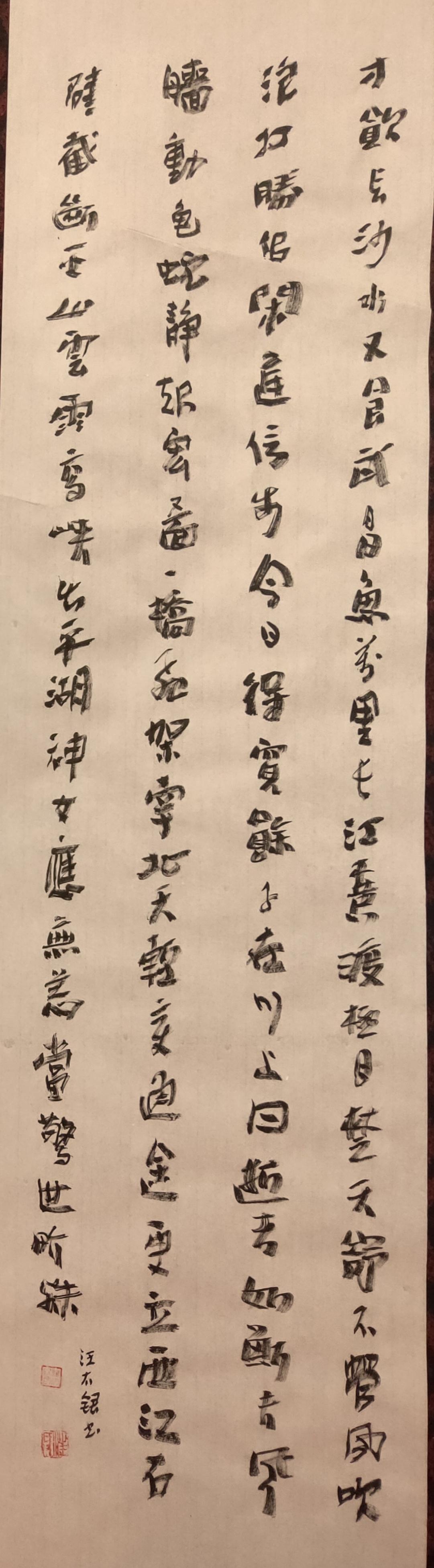 """中国好人汪太银藏头诗""""能经天磨成铁汉,不遭人妒是庸人"""""""