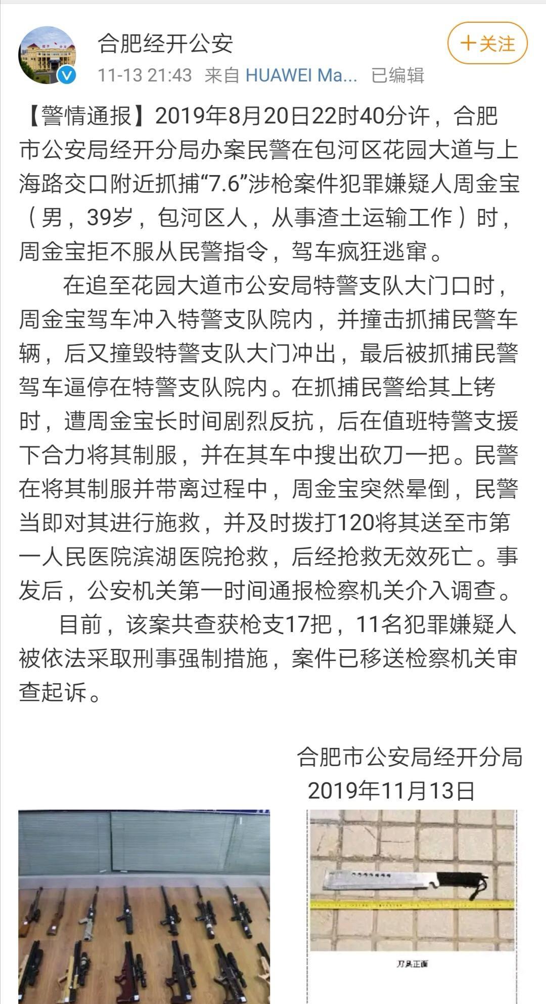 涉枪嫌犯拘传时死亡 检方通报民警系正常抓捕 律师希望公开证据材料_相关