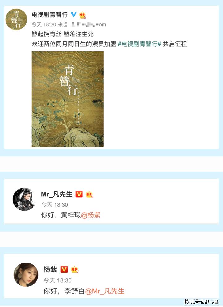 原创            杨紫新剧官宣,剧方连演员