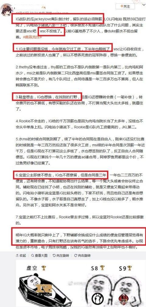 王思聪撤资所以iG没钱,队内只剩中上?官博出面辟谣上热搜