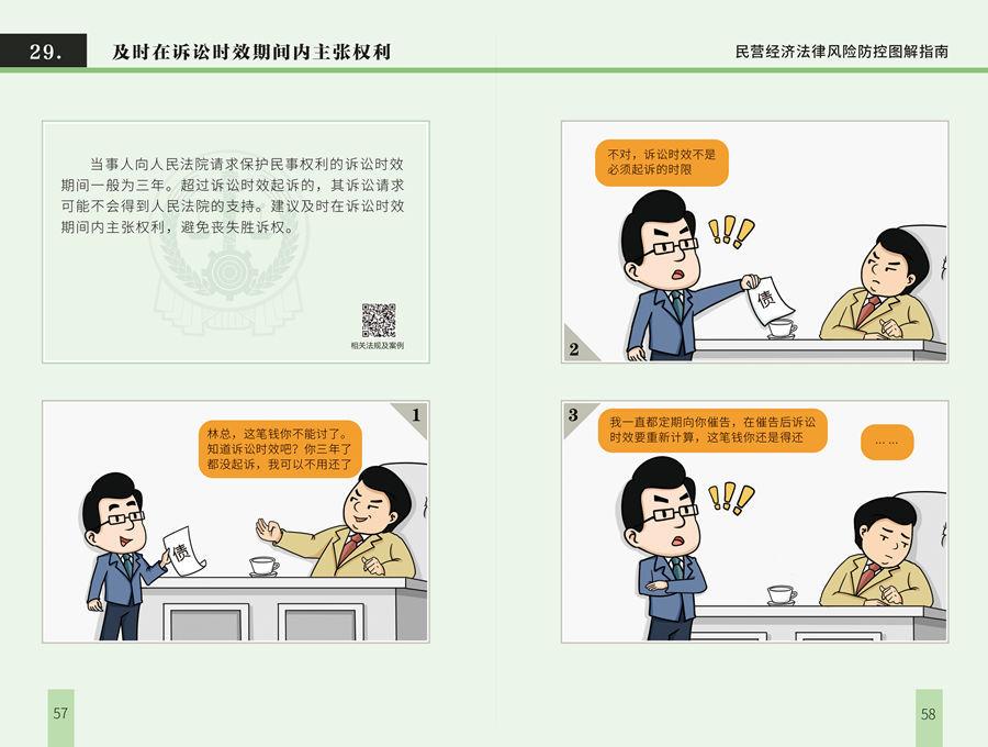 福建省高院向社会发布《民营经济法律风险防控图解指南》