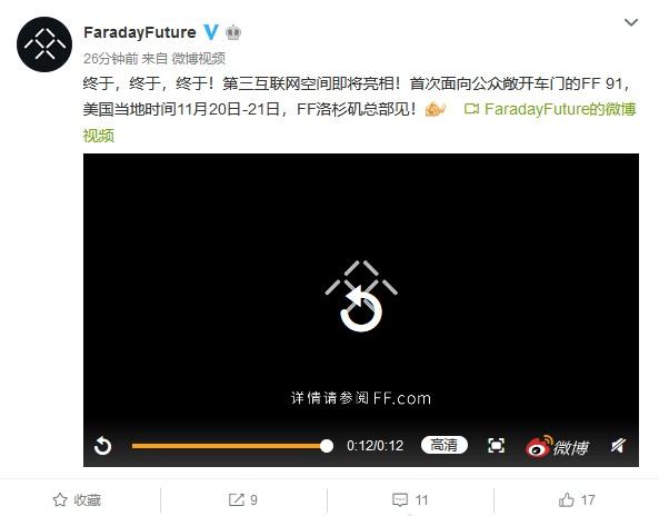 法拉第未来FF91将于11月20首次面向公众敞开车门