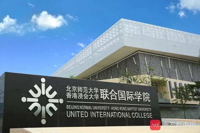 北师港浸大宣布:为在港校友和香港浸会大学内地学生提供免费住宿_朱鹏