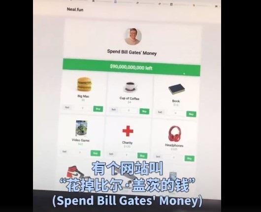 """""""花光比尔盖茨的钱""""网站火了网友直言:花不动"""