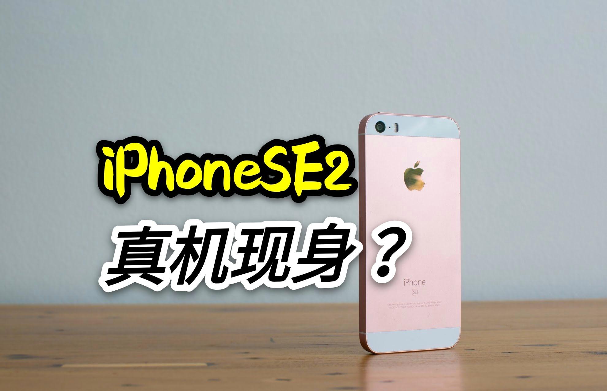 别克新君越报价iPhoneSE 2疑似正面照曝光!微刘海浮出水面、三边
