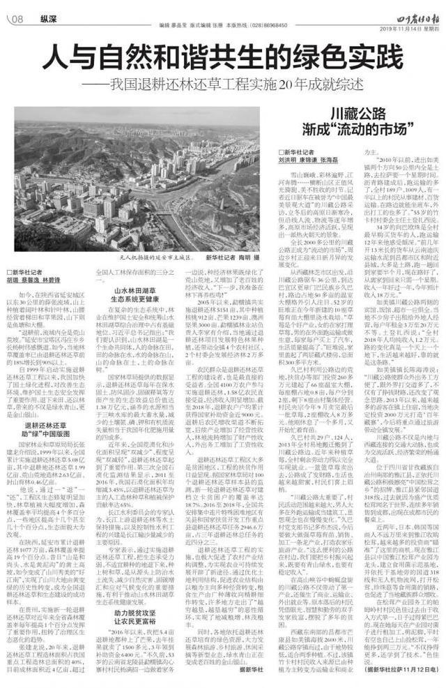 """川藏公路渐成""""流动的市场"""""""