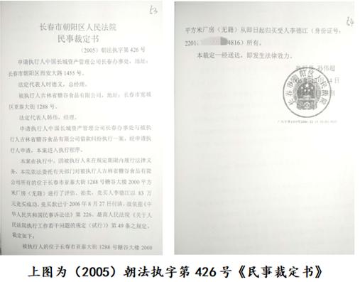 长春:生效十余年的竞拍文书是如何被撤销的_李德江