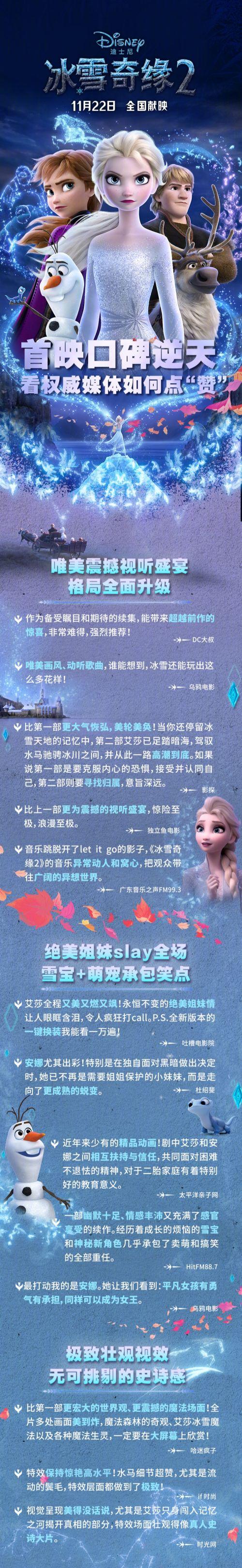 《冰雪奇缘2》首波国内口碑海量来袭引爆期待
