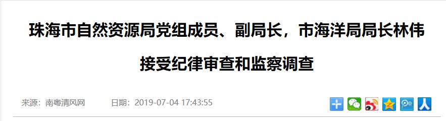 珠海市自然资源局原副局长、市海洋局原局长林伟被双开
