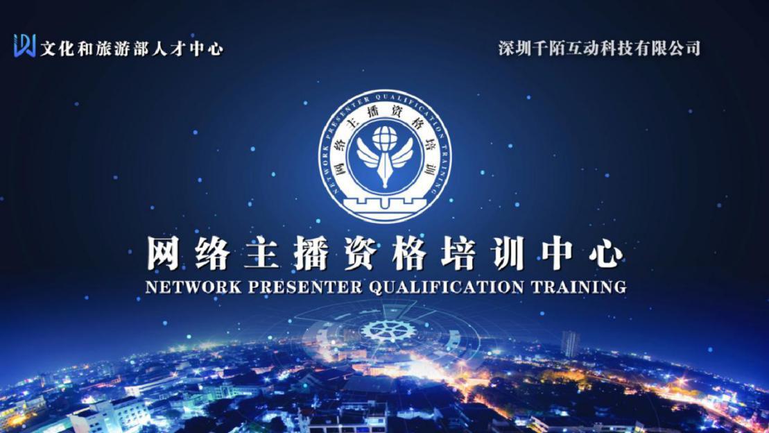 千陌互动成为广东网络主播培训考