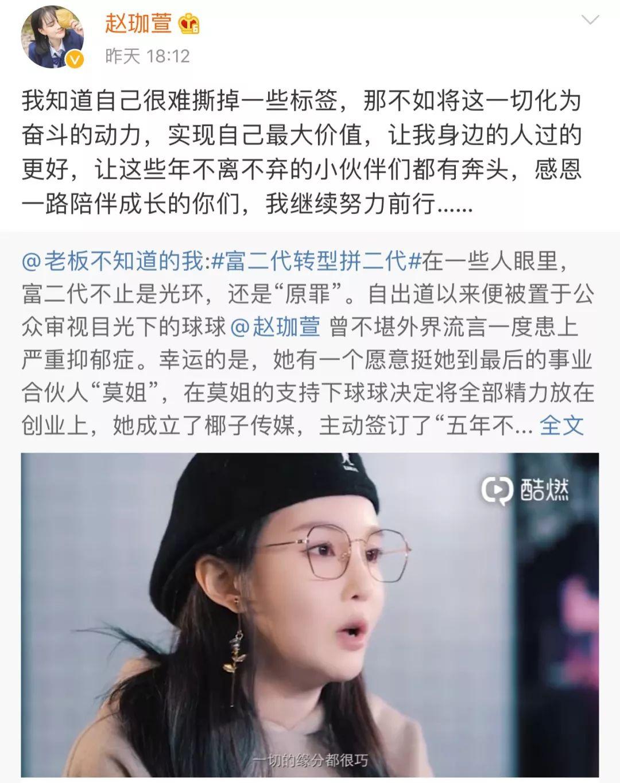 趙本山女兒曾患抑郁,被前任嚇到簽5億合約,自稱是企業家不靠爹
