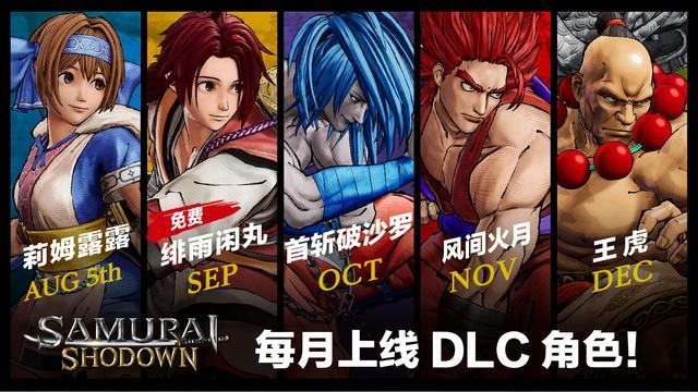 《侍魂:晓》DLC角色风间火月宣传片11月19日上线_叶月