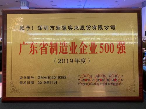 """乐源股份荣获""""2019年广东省制造企业500强""""称号殊荣_发展"""