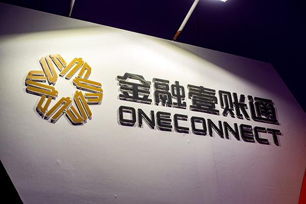 中国平安旗下金融壹账通拟赴美上市,前三季亏损10.5亿元_服务平台