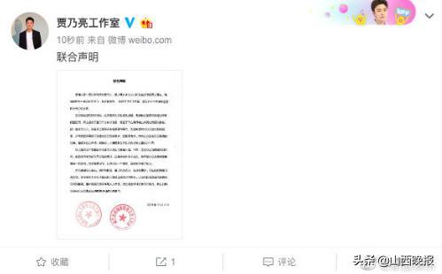 贾乃亮李小璐正式宣布离婚