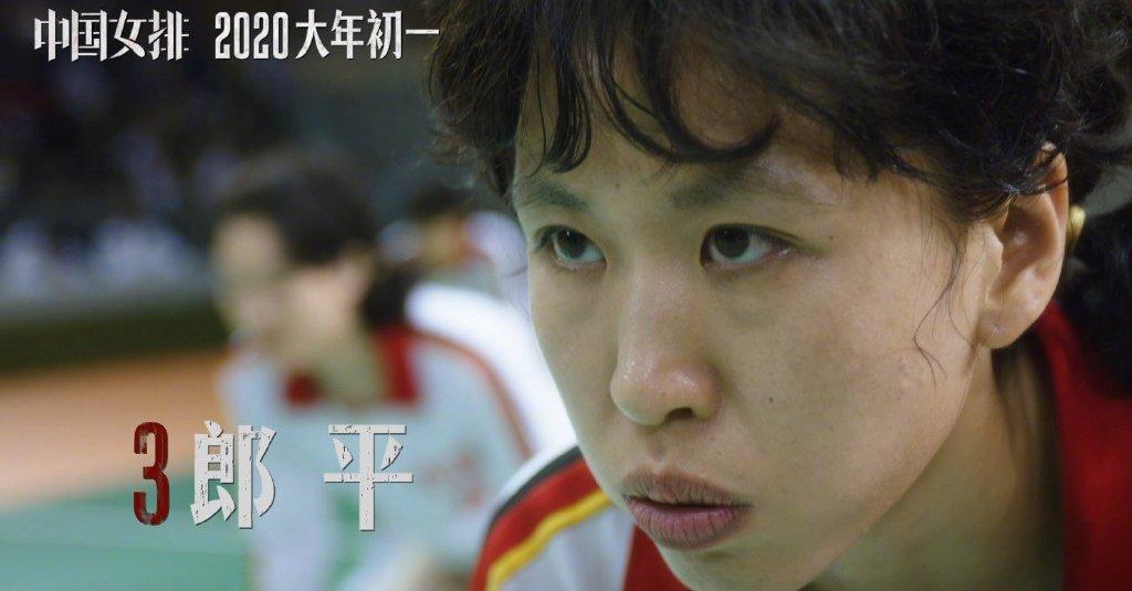 《中国女排》发新预告,郎平女儿饰演青年郎平