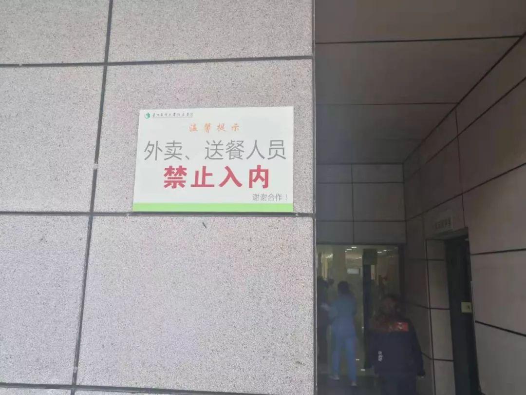 """外卖禁止入内!贵阳一医院出台""""外卖禁令"""""""