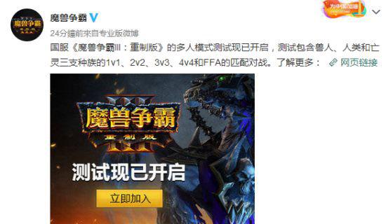 来了!《魔兽争霸3:重制版》国服多人模式测试现已开启