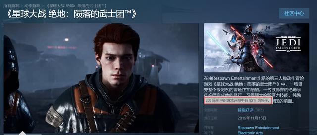 香爆了!《星球大战绝地:陨落的武士团》Steam获92%特别好评比黑魂难_玩家