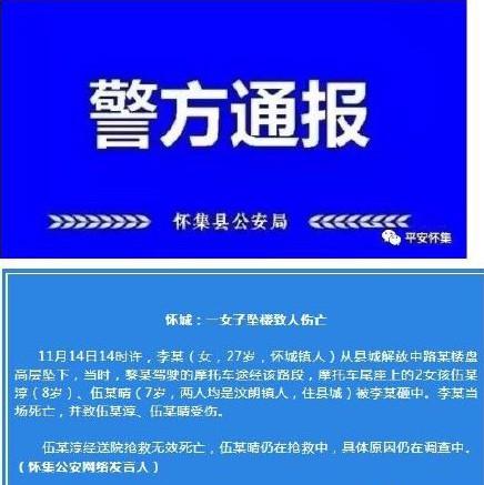 广东肇庆一女子坠楼身亡砸中两女童 致1死1伤