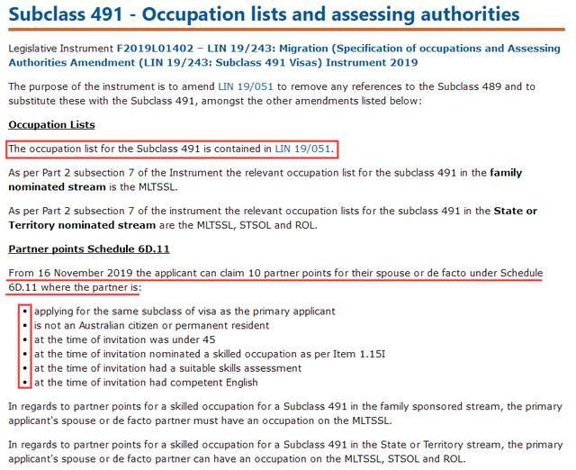 澳洲移民:491簽證職業列表公布,沿用489職業列表
